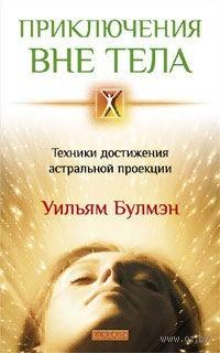 Приключения вне тела. Уилья Булмэн