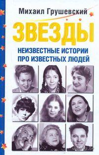 Звезды. Неизвестные истории про известных людей. Михаил Грушевский