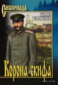 Корона скифа. Борис Климычев