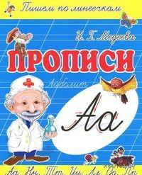 А - Айболит. Ирина Медеева