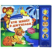 Кто живет в джунглях? Книжка-игрушка. Валерия Зубкова