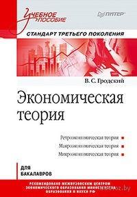 Экономическая теория. Стандарт третьего поколения. В. Гродский