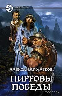 Пирровы победы. Александр Марков
