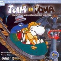 Тим и Тома: Приключения в подземном царстве