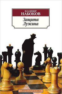Защита Лужина. Владимир Набоков