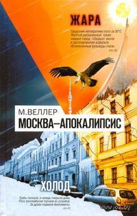 Москва-Апокалипсис. Михаил Веллер