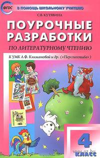 Литературное чтение. 4 класс. Поурочные разработки к учебнику Л. Ф. Климановой и др. (