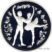25 рублей - Русский балет