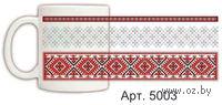 Кружка керамическая с белорусским орнаментом 330 мл. (арт. 5003)