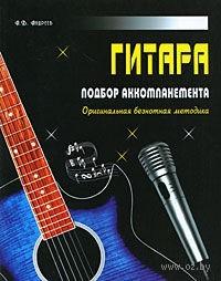 Гитара. Подбор аккомпанемента. Оригинальная безнотная методика. Александр Андреев