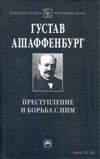 Преступление и борьба с ним. Густав Ашаффенбург