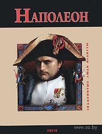 Наполеон