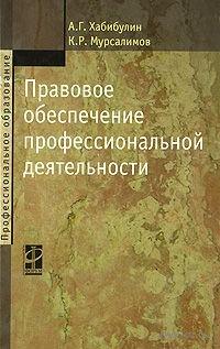 Правовое обеспечение профессиональной деятельности. Алик Хабибулин, Камиль Мурсалимов