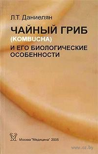 Чайный гриб (Kombucha) и его биологические особенности. Людмила Даниелян