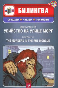 Убийство на улице Морг (+ CD). Эдгар По