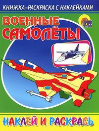 Военные самолеты. Раскраска с наклейками (м)