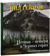Истина - пещера в Черных горах