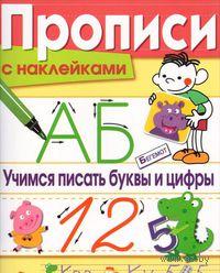 Учимся писать буквы и цифры