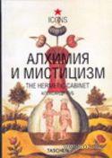 Алхимия и мистицизм. А. Руб