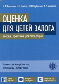 Оценка для целей залога. Теория, практика, рекомендации. М. Федотова, В. Рослов, О. Щербакова, А. Мышанов