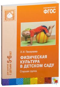 Физическая культура в детском саду. Старшая группа. Для занятий с детьми 5-6 лет