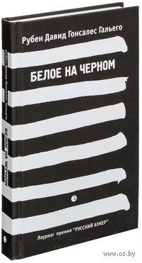 Белое на черном. Рубен Гальего