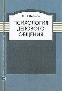 Психология делового общения. Николай Леонов