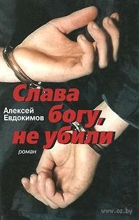 Слава богу, не убили. Алексей Евдокимов