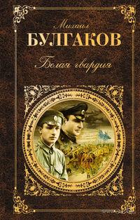 Белая гвардия. Михаил Булгаков