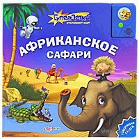 Африканское сафари. Книжка-игрушка. Юлия Латушко