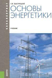 Основы энергетики. Геннадий Быстрицкий