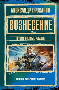Вознесение. Александр Проханов