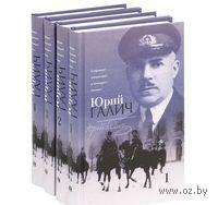 Юрий Галич. Собрание сочинений (комплект из 4 книг). Юрий Галич