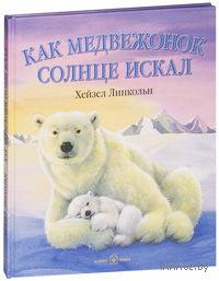 Как медвежонок солнце искал. Хейзел Линкольн