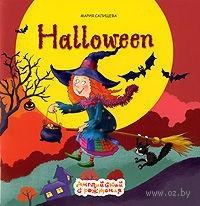 Halloween / Хэллоуин. Мария Салищева