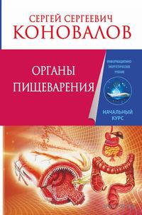 Органы пищеварения. Сергей Коновалов