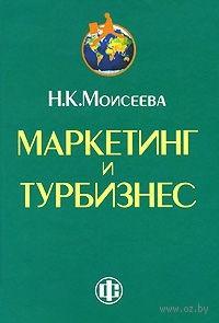 Маркетинг и турбизнес. Нина Моисеева