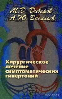 Хирургическое лечение симптоматических гипертоний. А. Васильев, Магомед Дибиров