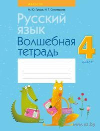 Русский язык. 4 класс. Волшебная тетрадь. М. Груша