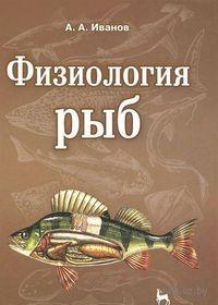 Физиология рыб. Алексей Иванов