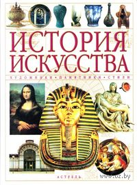 История искусства. Художники, памятники, стили