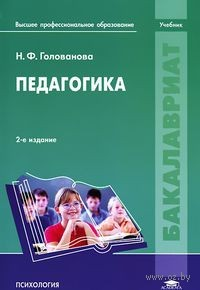 Педагогика. Н. Голованова