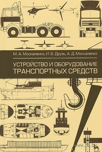 Устройство и оборудование транспортных средств