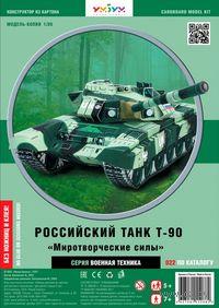 """Сборная модель из бумаги """"Российский Танк Т-90 UN"""" (масштаб: 1/35)"""