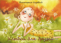 Улыбки для друзей (набор из 15 открыток). Виктория Кирдий