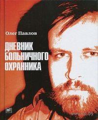 Дневник больничного охранника. Олег Павлов