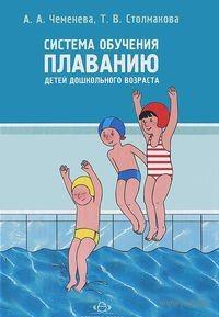 Система обучения плаванию детей дошкольного возраста. Алла Чеменева, Татьяна Столмакова
