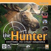 The Hunter. Охотник. По следу хищника