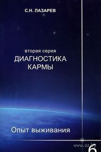 Диагностика кармы (вторая серия). Опыт выживания. Часть 6. Сергей Лазарев