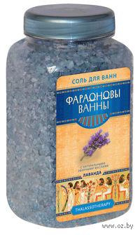 "Соль для ванн ""Фараоновы ванны"" Thalassotherapy с маслом лаванды (800 гр)"